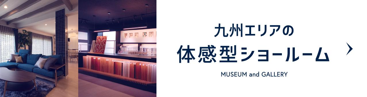 ミュージアム / ギャラリー