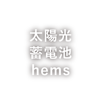 太陽光 蓄電池 HEMS
