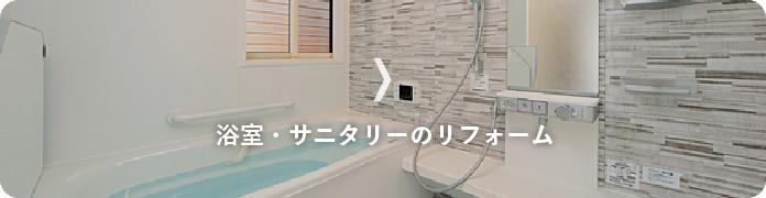浴室・サニタリーのリフォーム