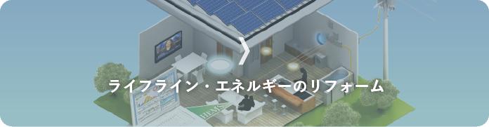 ライフライン・エネルギーのリフォーム